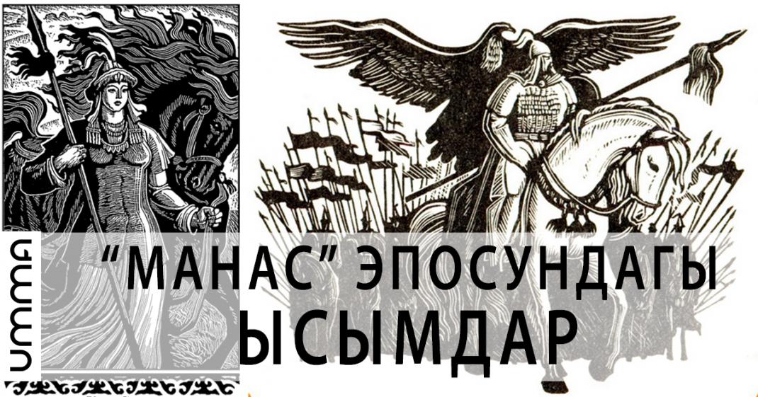 Манас эпосундагы ысымдар, аттар