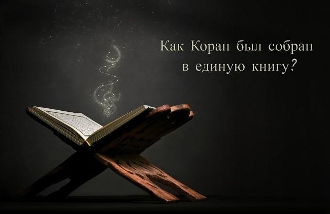 сбор Корана в единую книгу