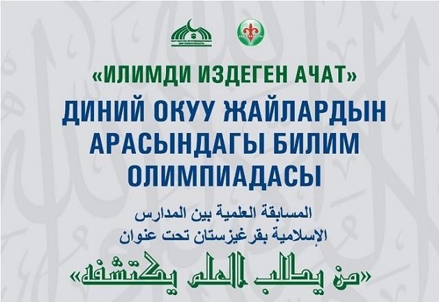 олимпиада, диний, окуу жай, ислам