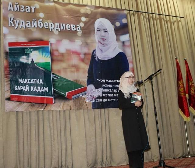 Айзат Кудайбердиева, китеп, бет ачар