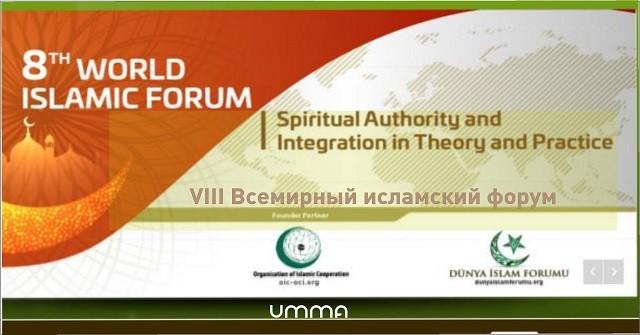 ОИС, Исламский форум