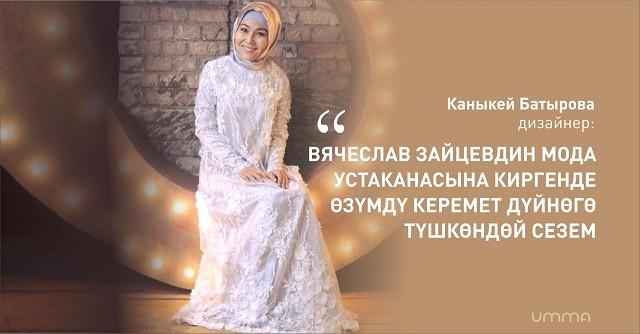 Каныкей Батырова