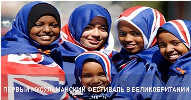 Исламский фестивал в Великобритании