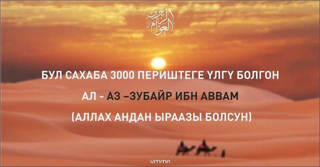Аз-Зубайр ибн Аввам, кызыктуу факт, 11 факт, сахаба, пайгамбарыбыз Мухаммед