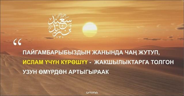сахаба, Саид ибн Зейд, ислам, Аллах Таала